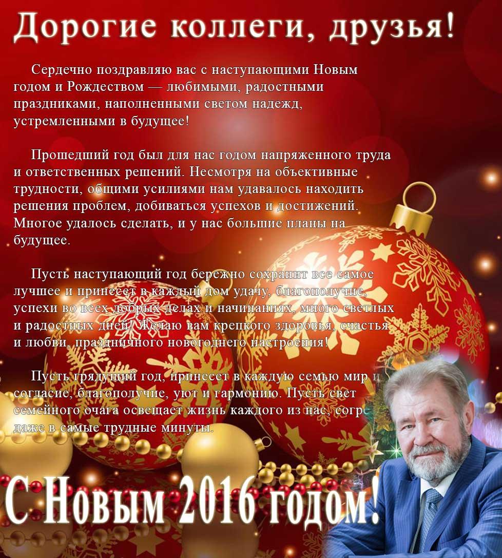 Поздравление директора строительной компании с новым годом